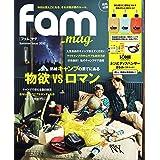 fam_mag Summer Issue 2020 (三才ムック)