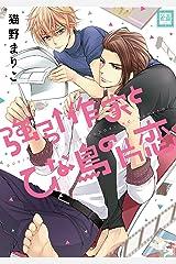 強引作家とひな鳥の片恋 (花音コミックス) Kindle版