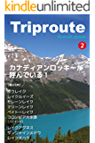 Trip Route 2 カナダ カナディアンロッキー編 2019: ガイドブック