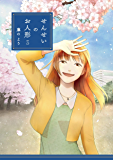 せんせいのお人形 3【フルカラー・電子書籍版限定特典付】 (comico)