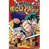 僕のヒーローアカデミア 23 (ジャンプコミックス)