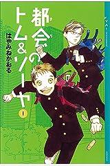 都会のトム&ソーヤ(1) (YA! ENTERTAINMENT) Kindle版