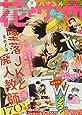 花とゆめ 2021年 4/20 号 [雑誌]