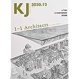 KJ2020年12月号 (2020年12月号)
