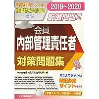 2019-2020 会員 内部管理責任者 対策問題集 (証券外務員資格対策シリーズ)