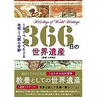 366日の世界遺産 (366日の教養シリーズ)