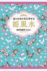 恋とお金を引き寄せる 姫風水 (扶桑社BOOKS) Kindle版