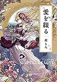 愛を綴る (集英社オレンジ文庫)