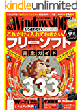 Windows100% 2017年 04月号 [雑誌]
