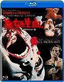 処女の生血 HDリマスター版 [Blu-ray]