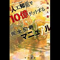 人工知能で10億ゲットする完全犯罪マニュアル (ハヤカワ文庫JA)