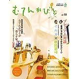 むてんかびと vol.10
