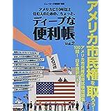 アメリカに10年以上住む人のための、ちょっと、ディープな便利帳 Vol.2