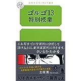 ゴルゴ13特別授業 (ルネッサンス新書)