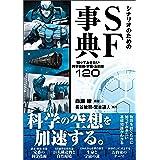 シナリオのためのSF事典 知っておきたい科学技術・宇宙・お約束120