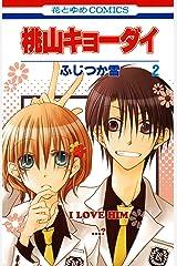 桃山キョーダイ 2 (花とゆめコミックス) Kindle版