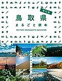 鳥取県まるごと読本