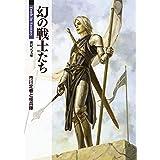 幻の戦士たち (新紀元文庫)