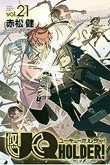 UQ HOLDER!(21) (週刊少年マガジンコミックス) Kindle版