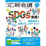 広報会議2021年8月号 SDGs実践! 経営変化と企業コミュニケーション
