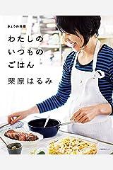きょうの料理 わたしのいつものごはん Kindle版