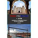 世界遺産で学ぶ世界の歴史 4.近代編: ~海外旅行から世界遺産学習まで 2019年写真強化版~