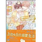 恋愛禁止ライブラリー【電子限定かきおろし漫画付】 2 (GUSH COMICS)