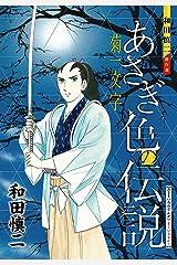 和田慎二傑作選  あさぎ色の伝説 菊一文字 (書籍扱いコミックス) コミック