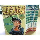 【コミック】硬派銀次郎(デラックス版)(全5巻)