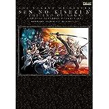 英雄伝説 閃の軌跡IV -THE END OF SAGA- 公式シナリオコレクション (電撃の攻略本)