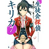 生徒会探偵キリカ(7) (シリウスコミックス)