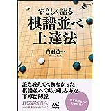 やさしく語る 棋譜並べ上達法 (囲碁人ブックス)