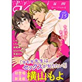 Premium Kiss Vol.15 [雑誌] (禁断Lovers)