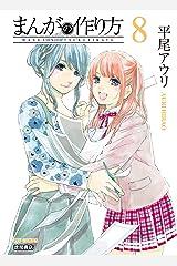 まんがの作り方(8) (RYU COMICS) Kindle版