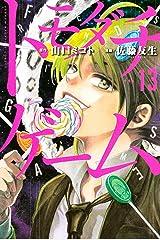 トモダチゲーム(13) (週刊少年マガジンコミックス) Kindle版
