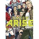 攻殻機動隊ARISE ~眠らない眼の男 Sleepless Eye~(1) (ヤングマガジンコミックス)