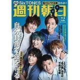 週刊朝日 2021年 9/3 号【表紙: SixTONES 】 [雑誌]