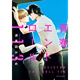 青春エンドロール113【電子特典付き】 (フルールコミックス)