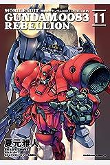 機動戦士ガンダム0083 REBELLION(11) (角川コミックス・エース) Kindle版