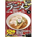 究極のラーメン2021関西版 (ぴあ MOOK 関西)