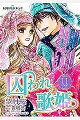 囚われの歌姫 分冊版[ホワイトハートコミック](11) Kindle版