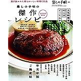 暮しの手帖別冊 『暮しの手帖の傑作レシピ 2020保存版』