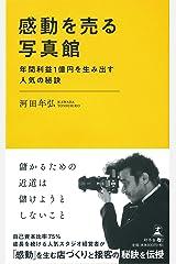 感動を売る写真館 年間利益1億円を生み出す人気の秘訣 新書
