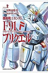 機動戦士ガンダムF91プリクエル 2 (角川コミックス・エース) Kindle版