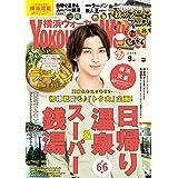 YokohamaWalker横浜ウォーカー2019年9月号 [雑誌]