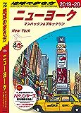 地球の歩き方 B06 ニューヨーク マンハッタン&ブルックリン 2019-2020