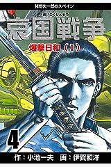 哀国戦争~猪野矢一郎のスペイン~4 Kindle版