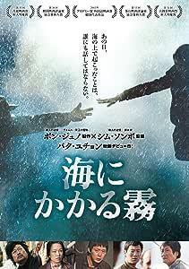海にかかる霧 [DVD]