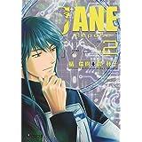 JANE -Repose 2- (クロフネコミックス)