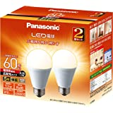 パナソニック LED電球 口金直径26mm 電球60W形相当 電球色相当(7.3W) 一般電球・広配光タイプ 2個入り…